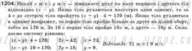 ГДЗ номер 1204 до підручника з алгебри Бевз, Бевз 7 клас