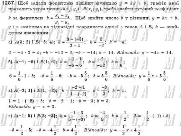 ГДЗ номер 1287 до підручника з алгебри Бевз, Бевз 7 клас