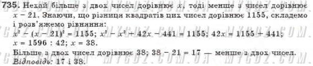 ГДЗ номер 735 до підручника з алгебри Бевз, Бевз 7 клас