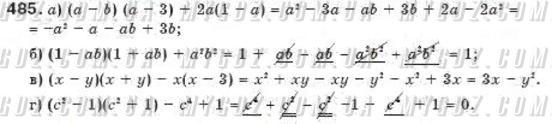 ГДЗ номер 485 до підручника з алгебри Бевз, Бевз 7 клас