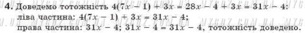 ГДЗ номер 4 до підручника з алгебри Бевз, Бевз 7 клас