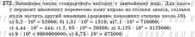 ГДЗ номер 272 до підручника з алгебри Бевз, Бевз 7 клас