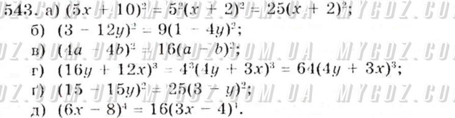 ГДЗ номер 543 до підручника з алгебри Бевз, Бевз 7 клас