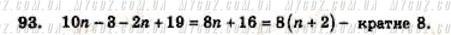 ГДЗ номер 93 до збірника задач і завдань для тематичного оцінювання з алгебри Мерзляк, Полонський 7 клас