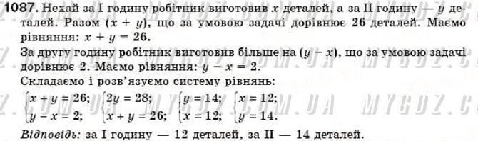 ГДЗ номер 1087 до підручника з алгебри Істер 7 клас
