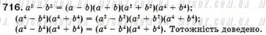 ГДЗ номер 716 до підручника з алгебри Істер 7 клас