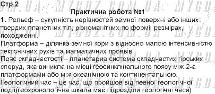 ГДЗ номер 1 до зошита-практикуму з географії Кобернік, Коваленко 7 клас