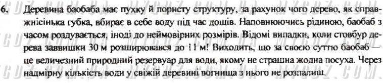 ГДЗ номер 6 до підручника з географії Бойко, Міхелі 7 клас