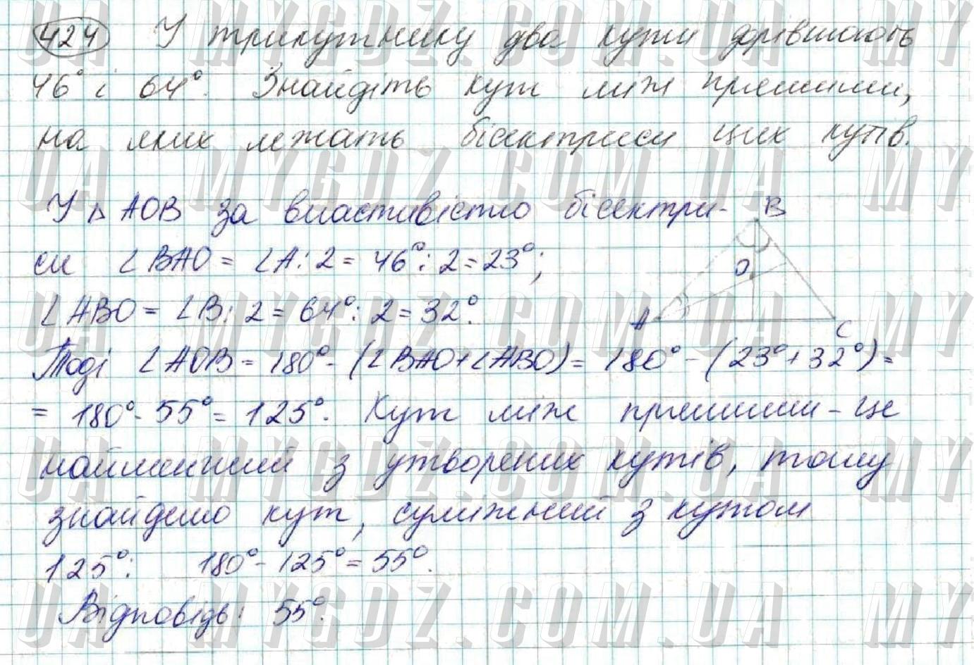 ГДЗ номер 424 до підручника з геометрії Істер 7 клас