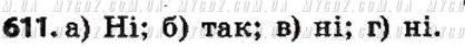 ГДЗ номер 611 до підручника з геометрії Єршова, Голобородько 7 клас