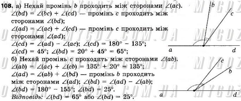 ГДЗ номер 108 до підручника з геометрії Єршова, Голобородько 7 клас
