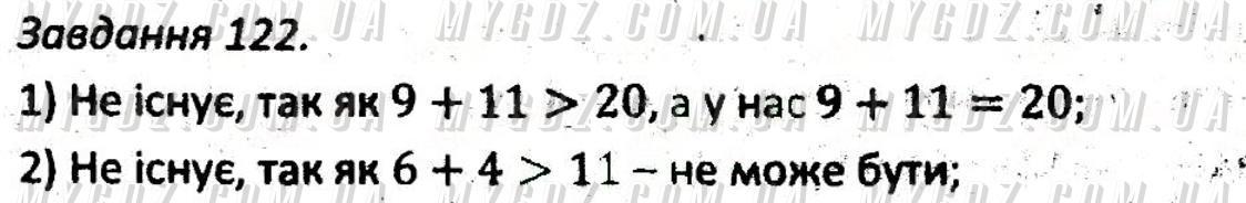 ГДЗ номер 122 до збірника задач і контрольних робіт з геометрії Мерзляк, Полонський 7 клас