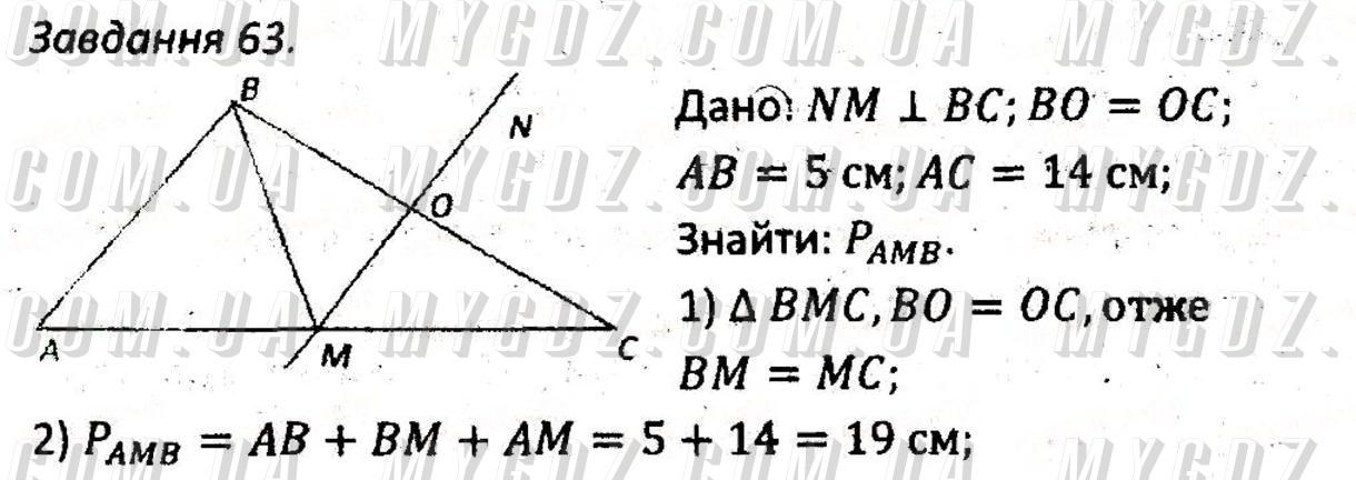 ГДЗ номер 63 до збірника задач і контрольних робіт з геометрії Мерзляк, Полонський 7 клас