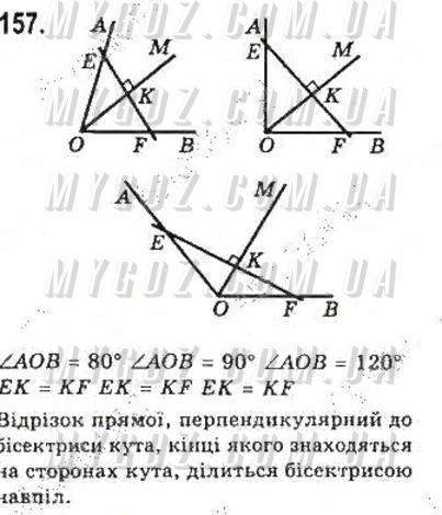 ГДЗ номер 157 до підручника з геометрії Бевз, Бевз 7 клас