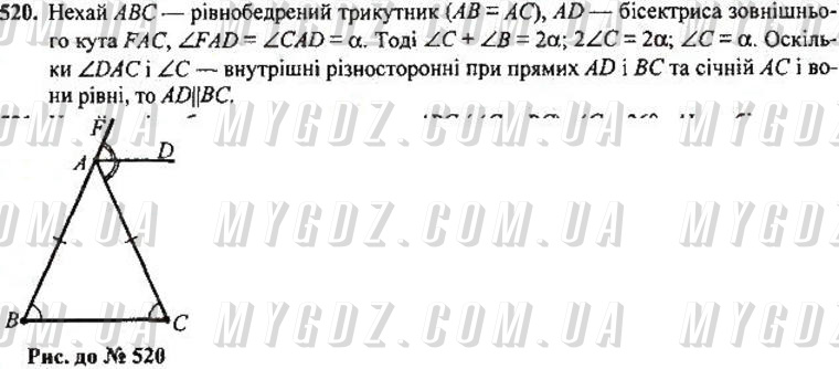 ГДЗ номер 520 до підручника з геометрії Бурда, Тарасенкова 7 клас
