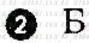 ГДЗ номер 2 до комплексного зошита для контролю знань з геометрії Стадник, Роганін 7 клас