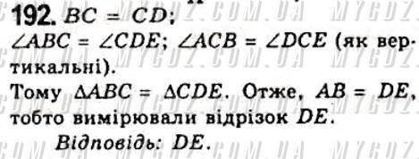 ГДЗ номер 192 до підручника з геометрії Мерзляк, Полонський 7 клас