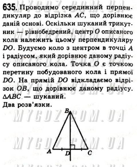 ГДЗ номер 635 до підручника з геометрії Мерзляк, Полонський 7 клас