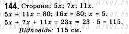 ГДЗ номер 144 до підручника з геометрії Мерзляк, Полонський 7 клас