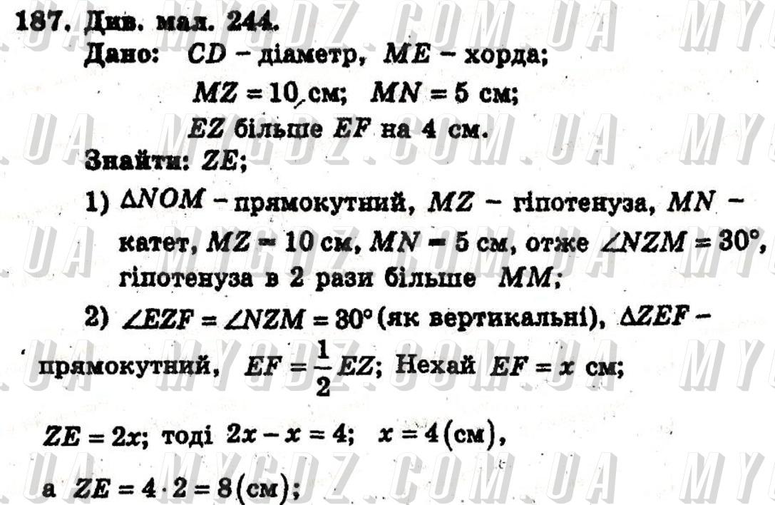 ГДЗ номер 187 до збірника задач і завдань для тематичного оцінювання з геометрії Мерзляк, Полонський 7 клас