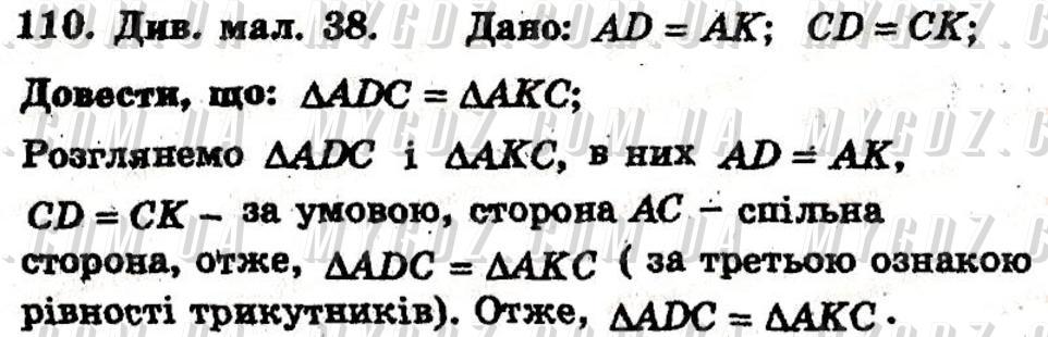ГДЗ номер 110 до збірника задач і завдань для тематичного оцінювання з геометрії Мерзляк, Полонський 7 клас
