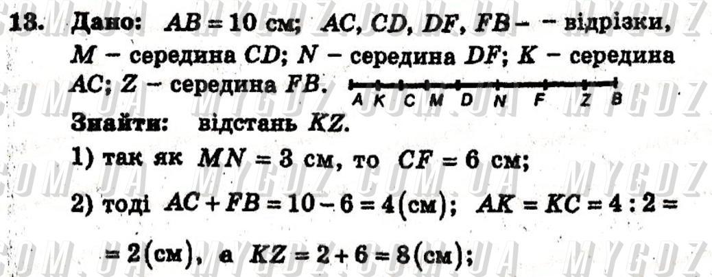 ГДЗ номер 13 до збірника задач і завдань для тематичного оцінювання з геометрії Мерзляк, Полонський 7 клас