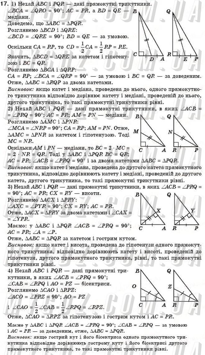 ГДЗ номер 17 до підручника з геометрії Бурда, Тарасенкова 7 клас