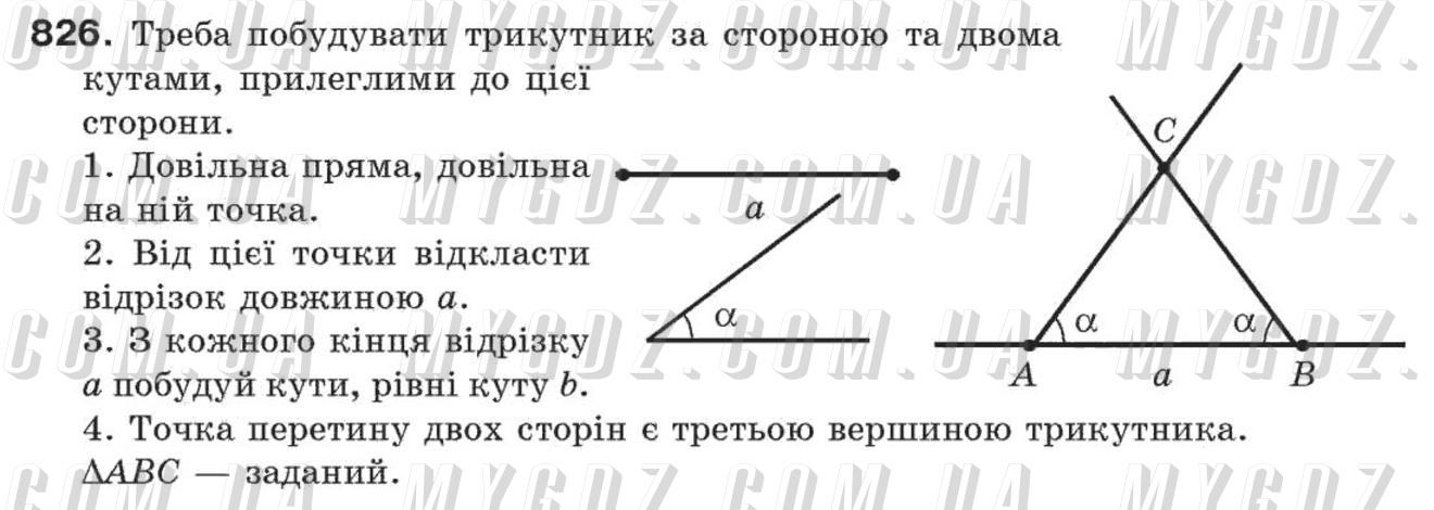 ГДЗ номер 826 до підручника з геометрії Бевз, Бевз 7 клас