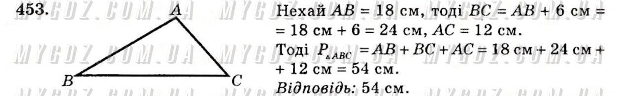 ГДЗ номер 453 до підручника з геометрії Істер 7 клас