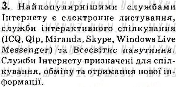 ГДЗ номер 3 до підручника з інформатики Ривкінд, Лисенко 7 клас