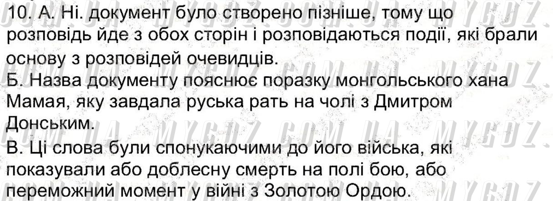 ГДЗ номер 10 до робочого зошита з історії Ладиченко, Камбалова 7 клас