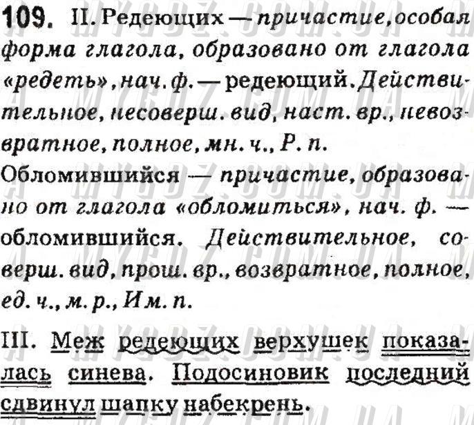 ГДЗ номер 109 до підручника з російської мови Быкова, Давидюк 7 клас