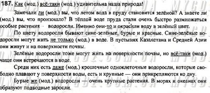 ГДЗ номер 187 до підручника з російської мови Коновалова 7 клас