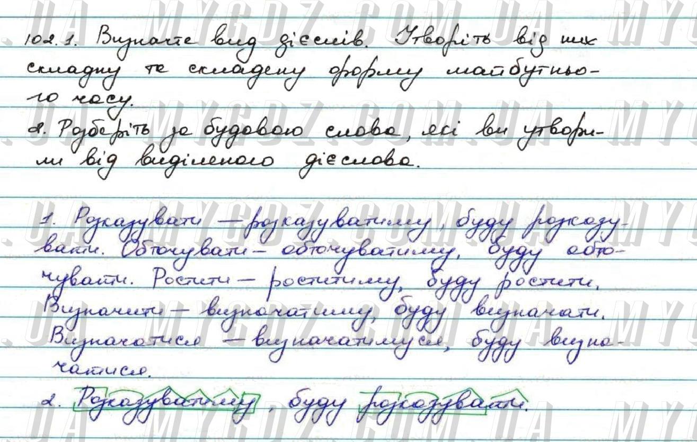 ГДЗ номер 102 до підручника з української мови Заболотний, Заболотний 7 клас