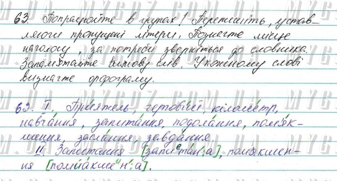 ГДЗ номер 63 до підручника з української мови Глазова 7 клас