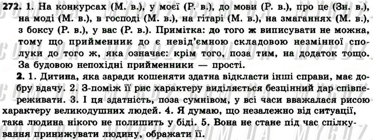 ГДЗ номер 272 до підручника з української мови Єрмоленко, Сичова 7 клас