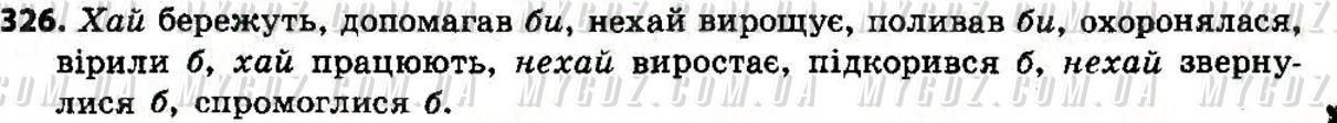 ГДЗ номер 326 до підручника з української мови Єрмоленко, Сичова 7 клас