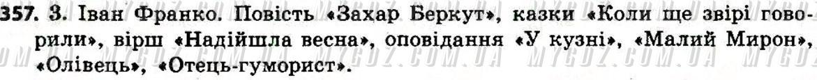 ГДЗ номер 357 до підручника з української мови Єрмоленко, Сичова 7 клас