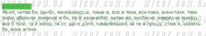 ГДЗ номер 416 до підручника з української мови Заболотний, Заболотний 7 клас