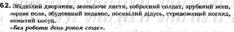 ГДЗ номер 62 до підручника з української мови Ворон, Солопенко 7 клас