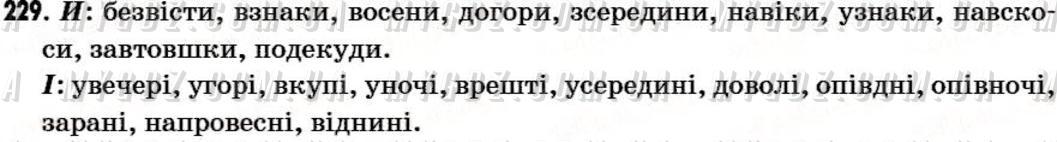 ГДЗ номер 229 до підручника з української мови Єрмоленко, Сичова 7 клас