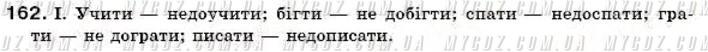 ГДЗ номер 162 до підручника з української мови Пентилюк, Гайдаєнко 7 клас