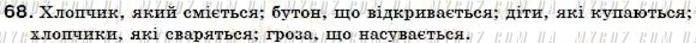 ГДЗ номер 68 до підручника з української мови Бондаренко, Ярмолюк 7 клас