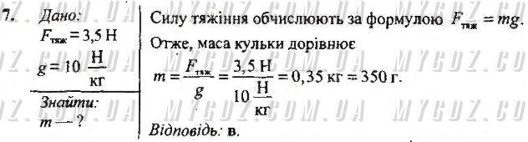 ГДЗ номер 7 до підручника з фізики Бар'яхтар, Довгий 7 клас
