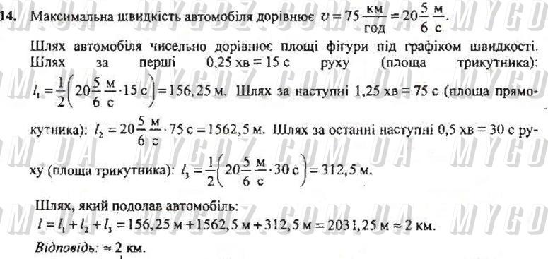 ГДЗ номер 14 до підручника з фізики Бар'яхтар, Довгий 7 клас