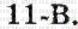 ГДЗ номер 11 до підручника з фізики Сиротюк 7 клас