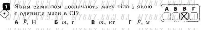 ГДЗ номер 1 до зошита для контролю навчальних досягень учнів з фізики Божинова, Кірюхіна 7 клас