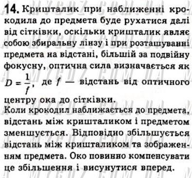 ГДЗ номер 14 до підручника з фізики Коршак, Ляшенко 7 клас