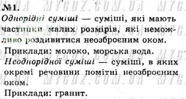 ГДЗ номер 1 до підручника з хімії Григорович 7 клас