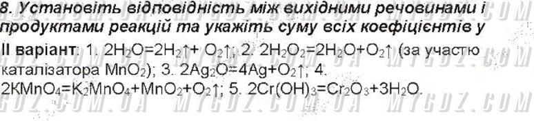 ГДЗ номер 8 до робочого зошита з хімії Савчин 7 клас